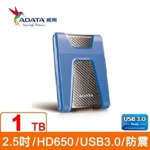 @電子街3C特賣會@全新ADATA 威剛 HD650 1TB 可攜式外接硬碟1T 防震 USB 3.1 防刮耐磨(藍色) 台中市