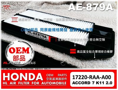 【兩片 免運】HL HONDA ACCORD 雅歌 七代 K11 2.0 原廠 型 OEM 引擎濾網 空氣芯 空氣濾清器 台中市