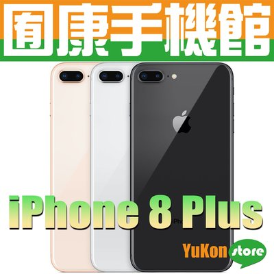 ※囿康手機館※ 全新 Apple iPhone 8 PLUS 128GB (5.5吋) 公司貨 空機價