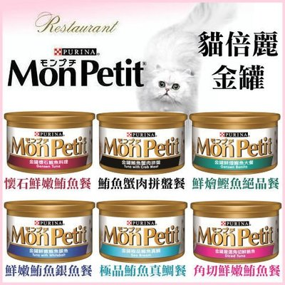 *WANG*【單罐組】PURINA【MonPetit 貓倍麗金罐】極品鮮肉貓罐85克