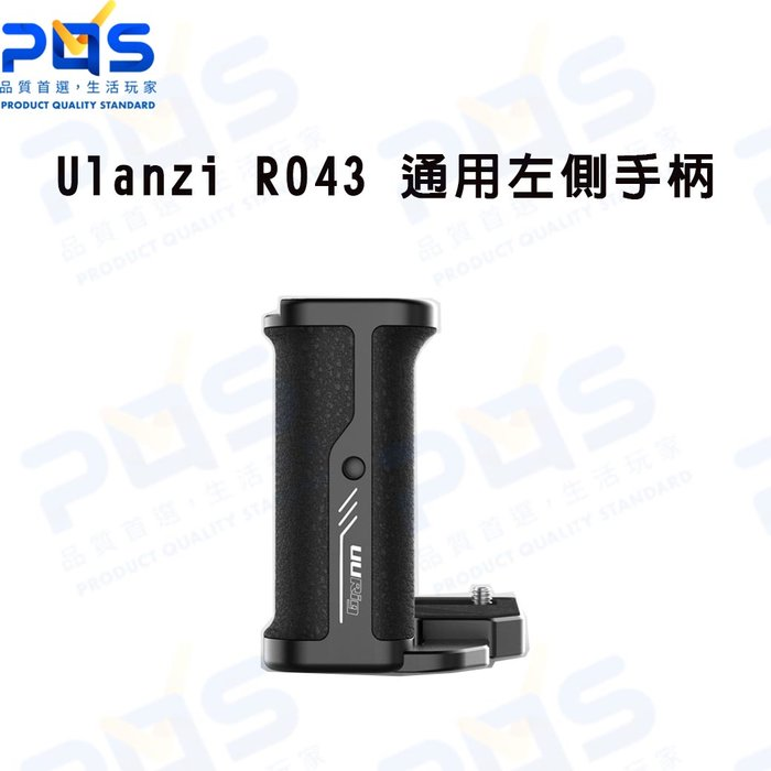 Ulanzi R043 通用左側手柄  L型相機快裝版 擴充配件 支架 台南PQS