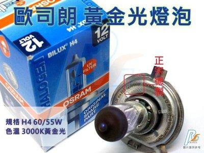 R+R 歐司朗 H4/HS1 60/55w黃金燈泡 OSRAM公司貨 直上 勁戰 G6 G5 VJR JET Z1 GP