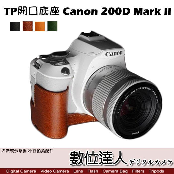 【數位達人】TP底座 Canon 200D Mark II 電池開孔底座 手工真皮底座 快拆電池 開底式 皮革 電池開口
