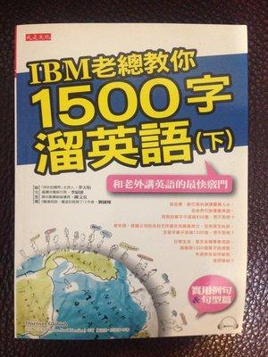**IBM老總教你溜英語** (附CD)