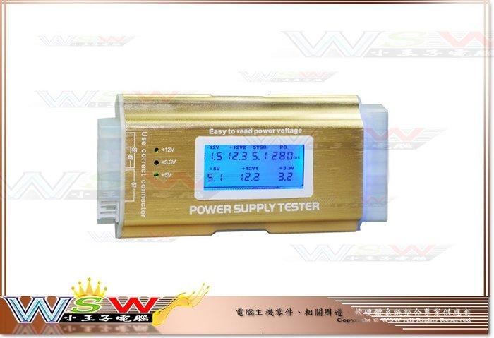 【WSW 週邊】測電高手 電源測試器 自取230元 鋁合金殼 POWER測試 接頭不良/供電不穩 台中市
