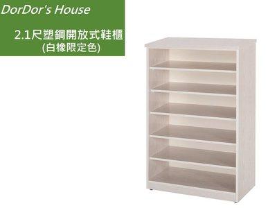 【DorDor's House】2.1尺塑鋼開放式鞋櫃(白橡限定色) 塑鋼家具 防水鞋櫃 運費另計 新北市