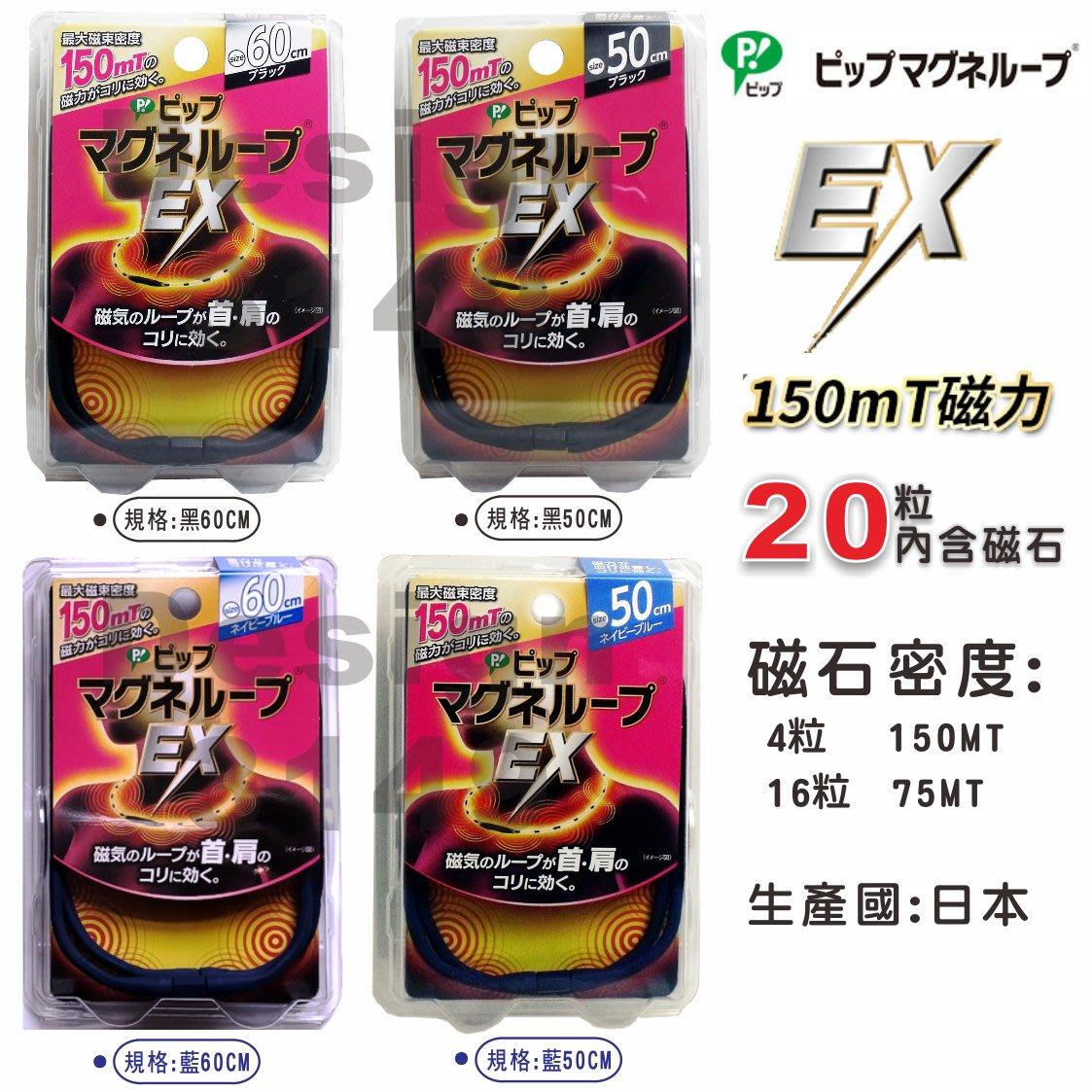 萊爾富免運 日本 EX加強版 易利氣磁力項圈 黑/粉/藍 45/50/60cm 永久磁石 原裝正品