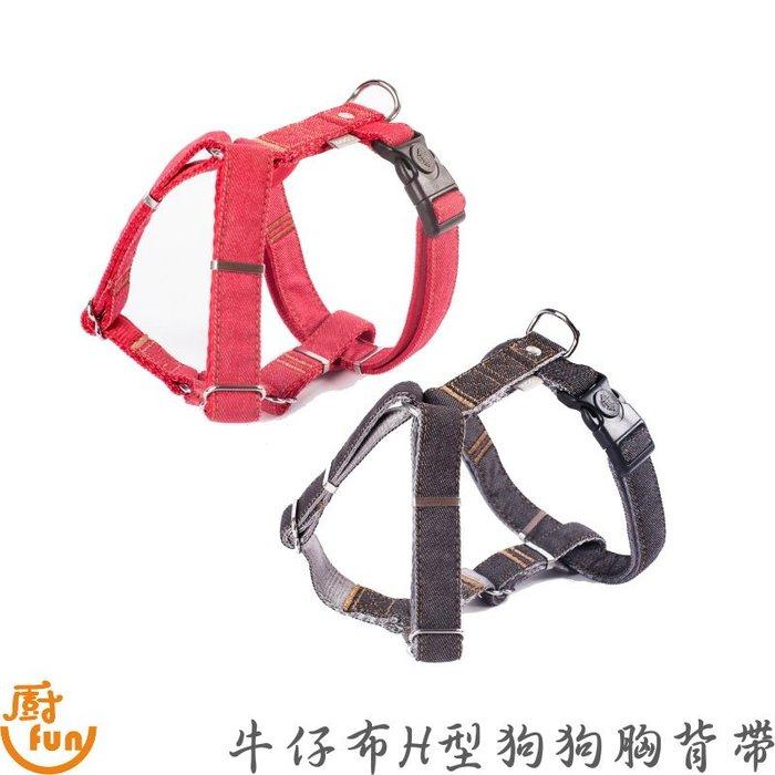 [現貨] PPark牛仔布H型狗狗胸背帶 (L) 胸背帶 H型胸背帶 牛仔布胸背帶 H型