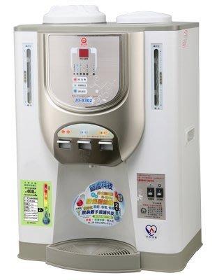 ☆限量促銷,買再贈濾心1顆☆【JINKON 晶工牌】~採用國際牌壓縮機~最新款節能環保冰溫熱開飲機 JD-8302