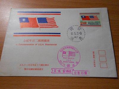 【玉文坊】-郵票-* 美國開國兩百年紀念 *  民國65年版#