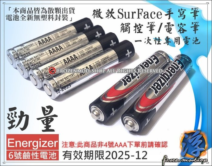 Energizer 勁量 E96 LR61 AAAA 6號 鹼性電池 1.5V 微軟 Surface手寫筆 觸控筆 電池