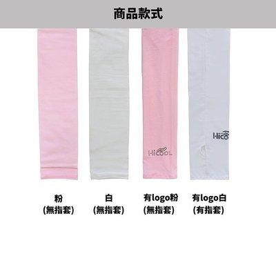 【Treewalker露遊】粉色系萊卡透氣自行車抗UV高彈性吸汗貼身舒適 實用袖套-多色