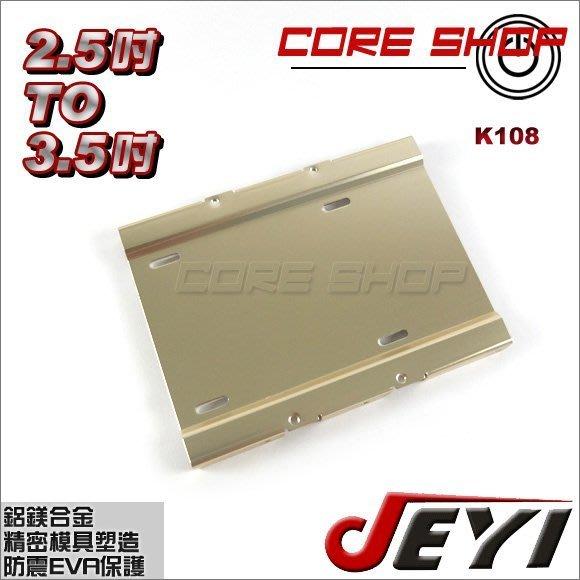☆酷銳科技☆JEYI佳翼2.5吋SSD硬碟轉3.5吋硬碟支架/2.5轉3.5/鋁鎂合金材質+全規格通用/K108新規版