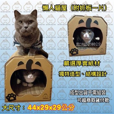 貓咪 貓抓板 貓用品 貓玩具 貓窩 貓屋 MIT 懶人版貓屋含抓版$299 紙創無限 原創手作