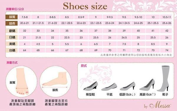 鞋子尺寸對照表
