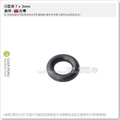【工具屋】*含稅* O型環 7 × 3mm O-RING 內徑7mm 油封 O型圈 墊片 橡膠 墊圈 墊片 O環