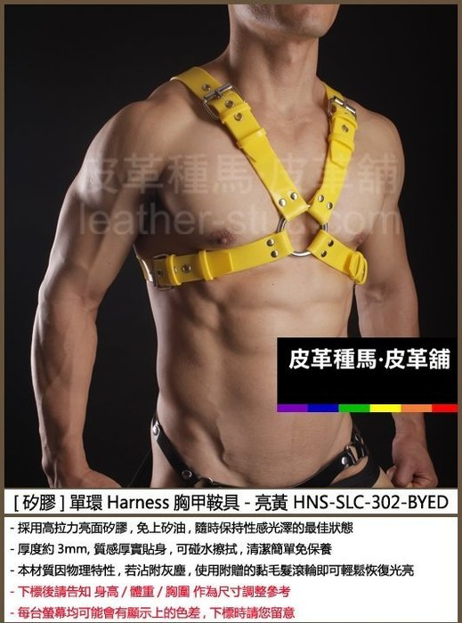 【OTOKO】Leather Stud皮革種馬:[矽膠]單環Harness胸甲鞍具-亮黃 HNS-SLC-302-BYE