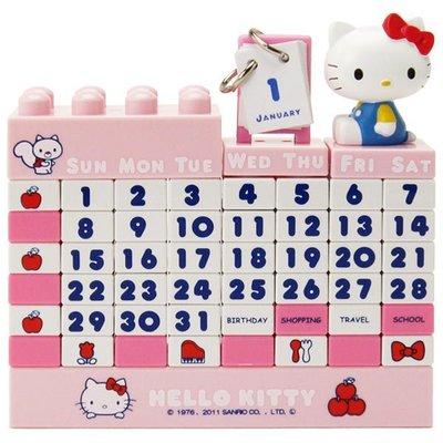 尼德斯Nydus~* 日本正版 三麗鷗 凱蒂貓 kitty 積木 月曆 日曆 完年曆 自由組合變更 日本製 粉色