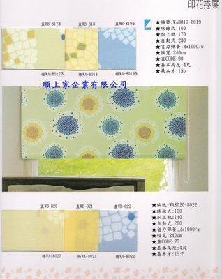 [ 上品窗簾 ] P65.66.67捲簾--遮光--88元/才含安裝