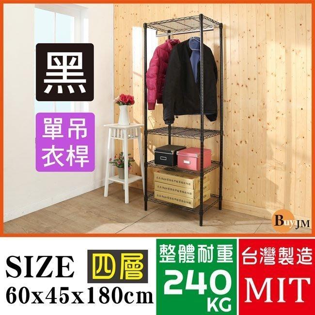 臥室 客廳【家具先生】I-DA-WA031BK 黑烤漆60x45x180cm四層單桿衣櫥 置物架