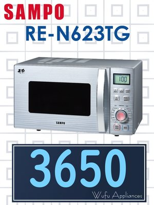 【網路3C館】原廠經銷,可自取 【來電批發價3650】SAMPO 聲寶23公升 微電腦式 轉盤式微波爐RE-N623TG