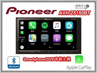(桃園 聖路易士) Pioneer AVH-Z5150BT 7吋DVD觸控CarPlay主機公司貨