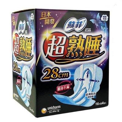 好市多蘇菲超熟睡衛生棉 翻身不漏夜用衛生棉 夜用28cm細緻棉柔