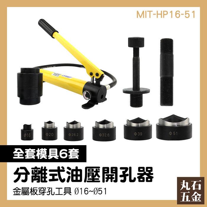 不鏽鋼板開孔 金屬板開孔 液壓打孔機 擴孔機 MIT-HP16-51 鋁板打孔機 打孔板