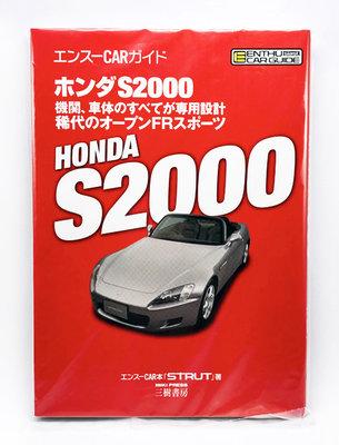 【秉田屋】現貨 三樹書房 Enthusiast Car Guide Honda 本田 S2000 日文 書籍 雜誌
