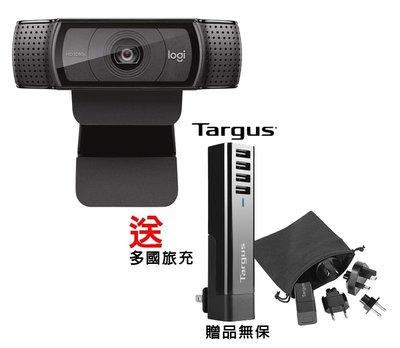 【鳥鵬電腦】logitech 羅技 C920 PRO HD WEBCAM 網路攝影機 麥克風 玻璃鏡頭 視訊 台灣公司貨