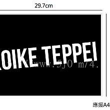 〈可來圖訂做-海報〉小池徹平 KOIKE TEPPEI 應援小海報