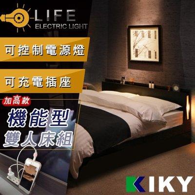 【床組】堅固床板│雙人床架5尺-【二代佐佐木】附插座加內嵌式燈光(床頭+六分板床架) KIKY