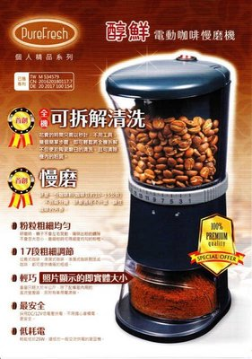 "PureFresh醇鮮 電動咖啡慢磨機.手沖版. 12V可插車電源(免運費)""送密封罐+咖啡豆60g+送頂級木柄毛刷"