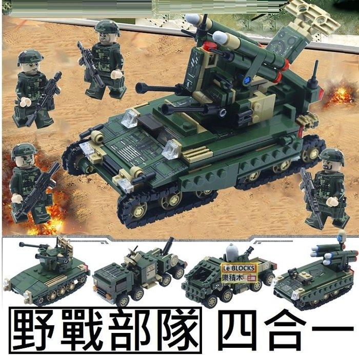 樂積木【當日出貨】第三方 野戰部隊 四款一組 非樂高LEGO相容 KY84056