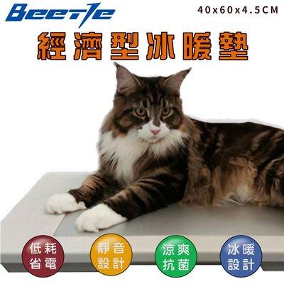 【冬暖夏涼】Beetle 經濟型冰暖墊 貓狗適用 寵物床組 -5度C 全日恆溫 超省電 原木材料 耐咬 快速降溫 冰暖