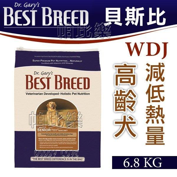 【買大送小送原裝1.8kg】免運費◇帕比樂◇貝斯比best breed美國WDJ《高齡犬低卡配方》6.8kg 狗飼料