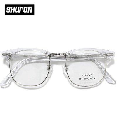 美國製 Shuron Ronsir Zyl 光學鏡框 透明眉框 蟻人訂製款