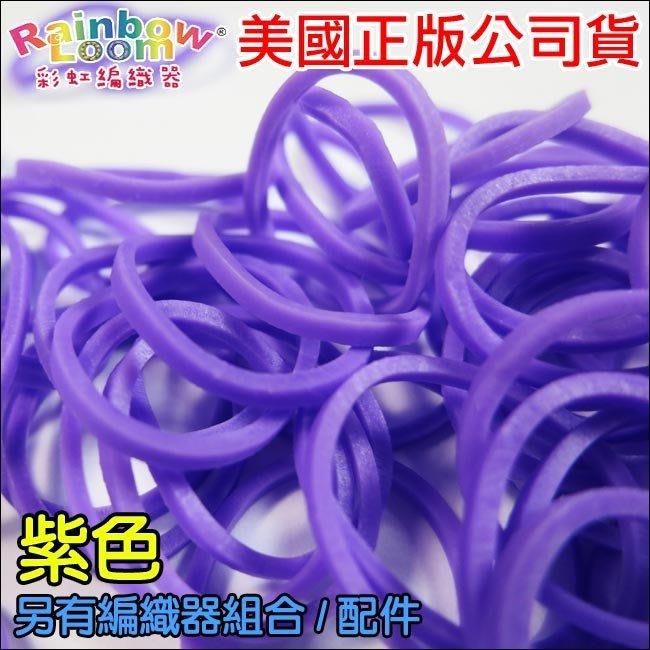 Rainbow Loom 彩虹編織器 彩虹圈圈補充包~ 紫色 600條 單包組 美國 貨