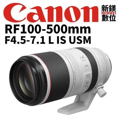 【新鎂】 Canon RF100-500mm F4.5-7.1 L IS USM 望遠變焦鏡頭 公司貨