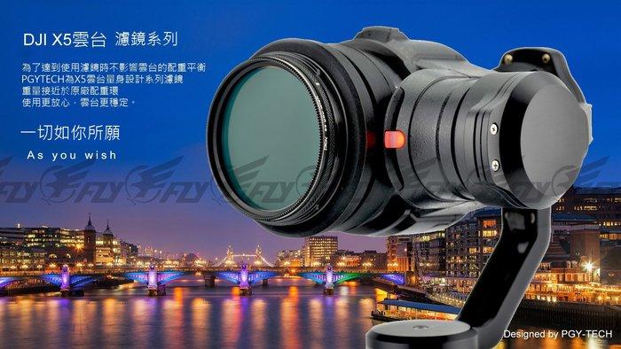 【 E Fly 】DJI OSMO 手持雲台 INSPIRE 悟 X5 X5R 螺紋 可調 減光鏡 ND2-400 濾鏡