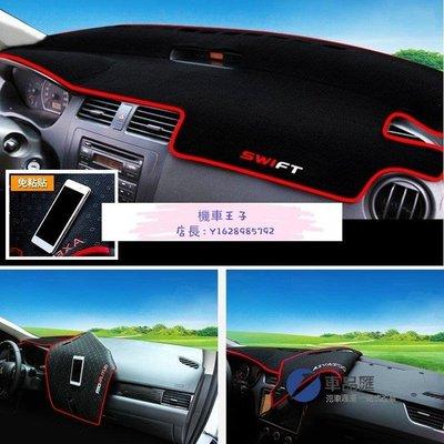 懂車帝 升級款 免粘貼 Suzuki 鈴木 Auto Swift S-CROSS SX4儀表臺避光墊 遮光墊 中控臺防曬隔熱墊⊰尾牙巨惠
