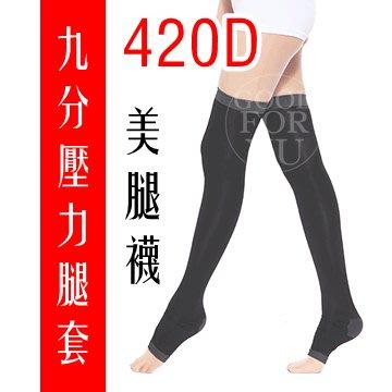 九分壓力襪套 大腿襪 櫃姐 護士 420D 彈性襪 壓力襪 瘦腿襪 束腿 腿套 美腿襪 過膝襪 長襪