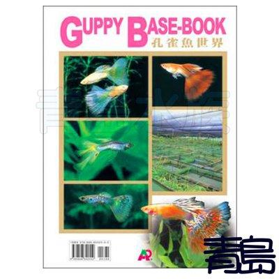 B。。。青島水族。。。K-U031 孔雀魚世界 (新出版大俗賣)