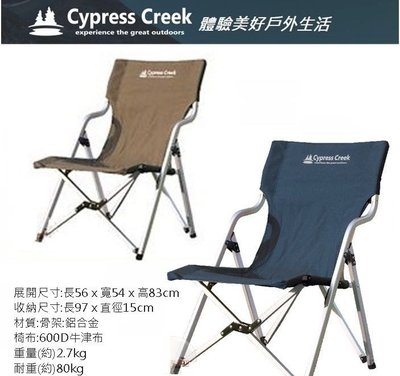 賽普勒斯Cypress Creek 輕鬆椅 露營椅 折疊椅 CC-FC150BL