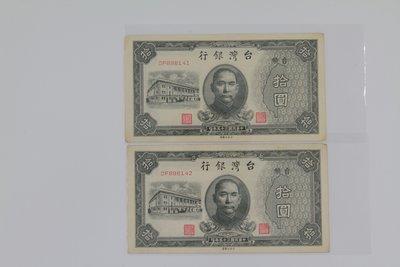 [品相] 民國35年 拾圓紙鈔 10元