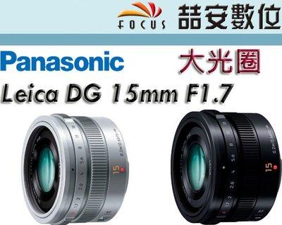 《喆安數位》Panasonic Lei...