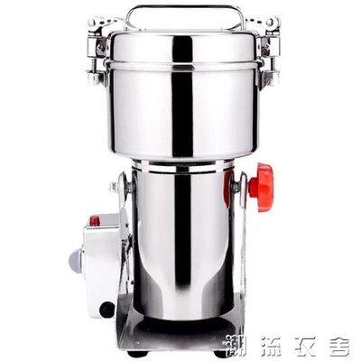 220V  800克中藥材粉碎機家用小型打粉機超細研磨機五谷雜糧磨粉機