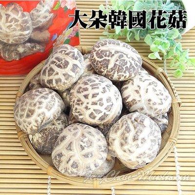 ~大朵韓國花菇(一斤裝)~ 肉質Q,年節最佳的拌手禮,也有賣禮盒裝。【豐產香菇行】