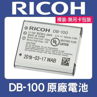 【刪除中10907】307不再進貨 裸裝 DB-100 原廠電池 RICOH CX5 CX4 LI-50B NP-150