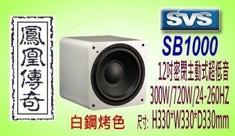 ~台中鳳誠影音~ SVS SB1000 白鋼烤色 12吋/300W主動式超低音喇叭